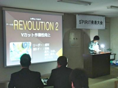 2011年度 S'PIRIT(スピリット)運動 発表大会 (大阪工場)